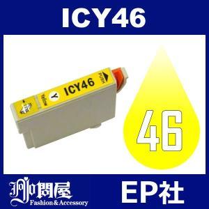 IC46 ICY46 イエロー  ( エプソン互換インク ) EPSON