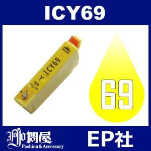 IC69 ICY69 イエロー ( エプソン互換インク ) ...