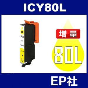 IC80L ICY80L イェロー 増量 互換インクカートリッジ EP社 IC80-Y EP社インクカートリッジ|jojo-donya