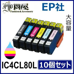IC80 IC6CL80L 10個セット 増量 ( 自由選択 ICBK80L ICC80L ICM80L ICY80L ICLC80L ICLM80L ) EPSON Tポイント|jojo-donya