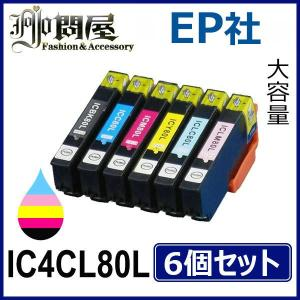 IC80 IC6CL80L 6個セット 増量 ( 自由選択 ICBK80L ICC80L ICM80L ICY80L ICLC80L ICLM80L ) EPSON Tポイント|jojo-donya