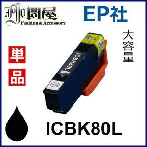 IC80L ICBK80L ブラック 増量 中身 ( ICBK80L ) 互換インクカートリッジ EPSON IC80-BK インキ エプソンインクカートリッジ Tポイント|jojo-donya