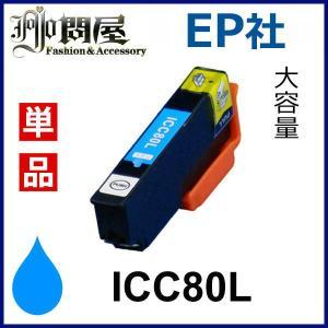IC80L ICC80L シアン 増量 中身 ( ICC80L ) 互換インクカートリッジ EPSON IC80-C エプソンインクカートリッジ Tポイント jojo-donya
