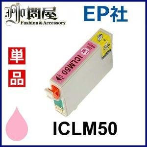 IC6CL50 ICLM50 ライトマゼンタ 互換インクカートリッジ EPSON IC50-LM インクカートリッジ Tポイント
