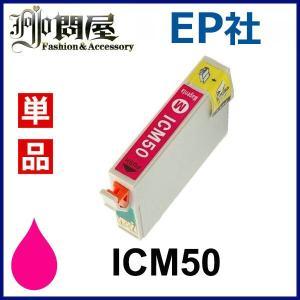 IC6CL50 ICM50 マゼンタ 互換インクカートリッジ EPSON IC50-M エプソンインクカートリッジ Tポイント