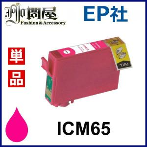 IC65 ICM65 マゼンタ 互換インクカートリッジ EPSON IC65-M インク・カートリッジ通販 Tポイント