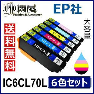 IC70L IC6CL70L 6色セット 増量 ( 送料無料 ) 中身 ( ICBK70L ICC70L ICM70L ICY70L ICLC70L ICLM70L ) EPSON Tポイント