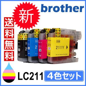 LC211 最新バージョンICチップ付 Tポイント LC211-4PK 4色セット ( 送料無料 ) 中身 ( LC211BK LC211C LC211M LC211Y ) 互換インク brother