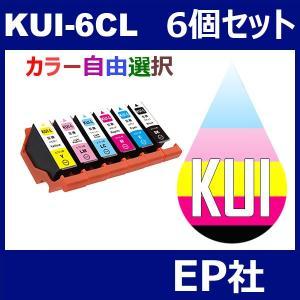 KUI KUI-6CL-L 6個セット 増量 ( 自由選択 KUI-BK-L KUI-C-L KUI-M-L KUI-Y-L KUI-LC-L KUI-LM-L ) EP社 jojo-donya