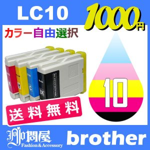 LC10 LC10-4PK 12個セット ( 送料無料 自由選択 LC10BK LC10C LC10M LC10Y ) ブラザー brother ブラザー互換インクカートリッジ