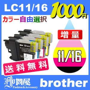 LC11 LC11-4PK 12個セット ( 送料無料 自由選択 LC11BK LC11C LC11...