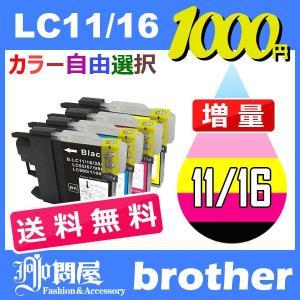 LC11 LC11-4PK 12個セット ( 送料無料 自由選択 LC11BK LC11C LC11M LC11Y ) ブラザー brother ブラザー互換インクカートリッジ
