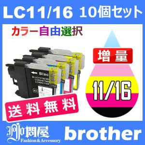LC11 LC11-4PK 10個セット ( 送料無料 自由選択 LC11BK LC11C LC11...