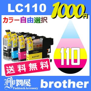 LC110 LC110-4PK 10個セット ( 送料無料 自由選択 LC110BK LC110C LC110M LC110Y ) 互換インク brother 最新バージョンICチップ付