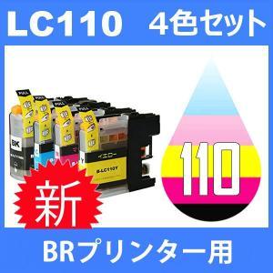 LC110 LC110-4PK 4色セット 中身 ( LC110BK LC110C LC110M LC110Y ) 互換インク brother 最新バージョンICチップ付 ブラザー