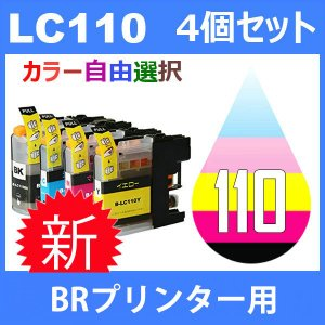 LC110 LC110-4PK 4個セット ( 自由選択 LC110BK LC110C LC110M LC110Y ) 互換インク brother 最新バージョンICチップ付