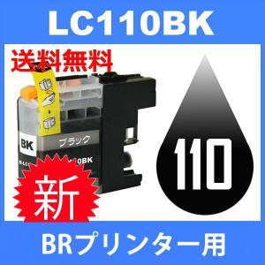 LC110 LC110-4PK LC110BK ブラック ブラザーインク互換 (チップ付) 送料無料