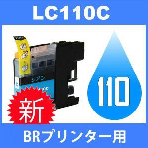 あすつく 対応  (対応インク) LC110C  (色) シアン  (対応機種) DCP-J152N...