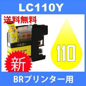 あすつく 対応  BR社プリンター用 インク LC110Y イエロー LC110 互換インク BR社...
