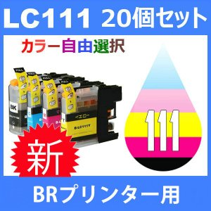 LC111 LC111-4PK 20個セット ( 自由選択 LC111BK LC111C LC111M LC111Y ) 互換インク brother 最新バージョンICチップ付