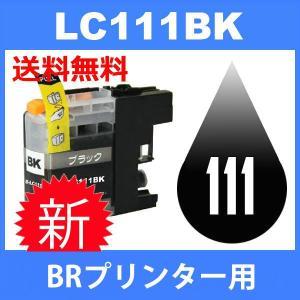 あすつく 対応 BR社プリンター用 LC111BK ブラック (互換インクカートリッジ)BR社 (イ...