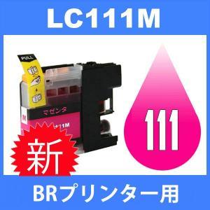LC111 LC111M マゼンタ 互換インクカートリッジ brother ブラザー 最新バージョンICチップ付|jojo-donya