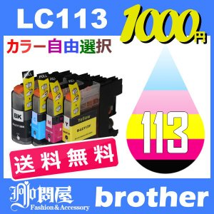 LC113 LC113-4PK 10個セット ( 送料無料 自由選択 LC113BK LC113C ...