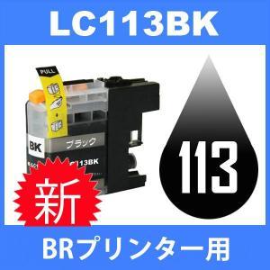 あすつく 対応 BR社プリンター用 LC113BK ブラック (互換インクカートリッジ)BR社 (イ...