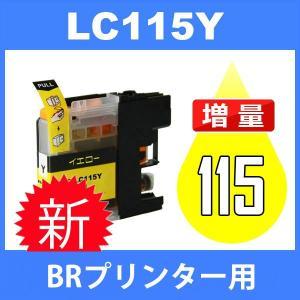 あすつく 対応  BR社プリンター用 インク LC115Y イエロー LC117115 互換インク ...