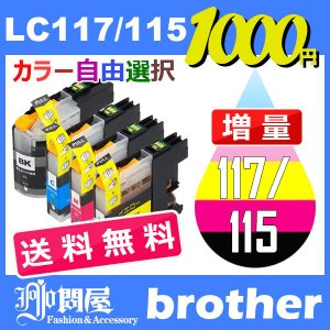 あすつく 対応 (カラー自由選択) (対応インク) LC117BK LC115C LC115M LC...