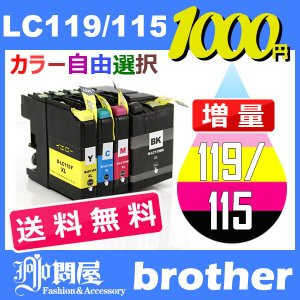 LC119/115-4PK 5個セット ( 送料無料 自由選択 LC119BK LC115C LC115M LC115Y ) 互換インク brother 最新バージョンICチップ付|jojo-donya