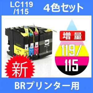 LC119/115-4PK 4色セット 中身 ( LC119BK LC115C LC115M LC115Y ) 互換インク brother 最新バージョンICチップ付