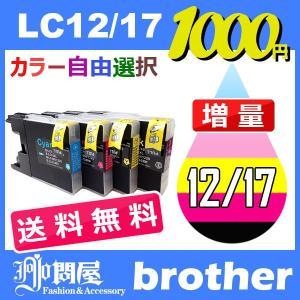 LC12 LC12-4PK 12個セット ( 送料無料 自由選択 LC12BK LC12C LC12M LC12Y ) 互換インクカートリッジ brother インク・カートリッジ ブラザー