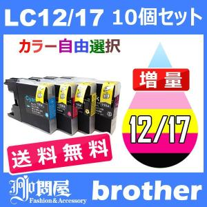 LC12 LC12-4PK 10個セット ( 送料無料 自由選択 LC12BK LC12C LC12...