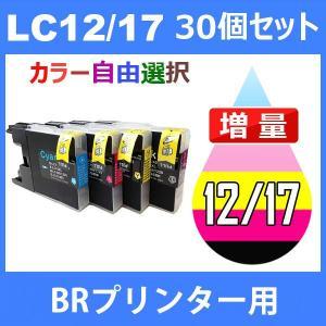 LC12 LC12-4PK 30個セット ( 自由選択 LC12BK LC12C LC12M LC12Y ) 互換インクカートリッジ brother インク・カートリッジ ブラザー