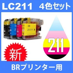 LC211 LC211-4PK 4色セット 中身 ( LC211BK LC211C LC211M LC211Y ) 互換インク brother 最新バージョンICチップ付|jojo-donya