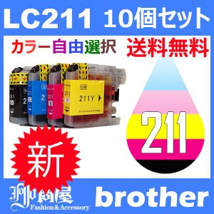 LC211 LC211-4PK 10個セット ( 送料無料 自由選択 LC211BK LC211C LC211M LC211Y ) 互換インク brother 最新バージョンICチップ付