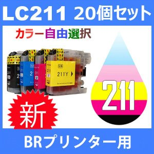 LC211 LC211-4PK 20個セット ( 自由選択 LC211BK LC211C LC211M LC211Y ) 互換インク brother 最新バージョンICチップ付
