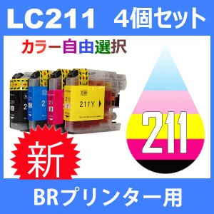 LC211 LC211-4PK 4個セット ( 自由選択 LC211BK LC211C LC211M LC211Y ) 互換インク brother 最新バージョンICチップ付