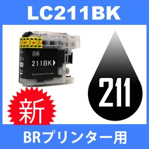LC211 LC211BK ブラック 互換インクカートリッジ BR社 BR社プリンター用 最新バージョンICチップ付|jojo-donya