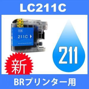 LC211 LC211C シアン 互換インクカートリッジ brother ブラザー 最新バージョンICチップ付|jojo-donya