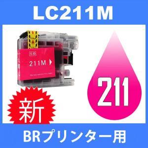 LC211 LC211M マゼンタ 互換インクカートリッジ brother ブラザー 最新バージョンICチップ付|jojo-donya