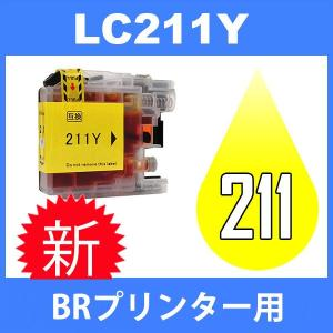 LC211 LC211Y イェロー 互換インクカートリッジ brother ブラザー 最新バージョンICチップ付|jojo-donya