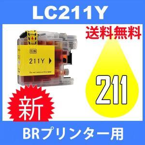 LC211 LC211-4PK LC211Y イェロー 互換インクカートリッジ brother ブラザー 送料無料