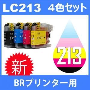 LC213 LC213-4PK 4色セット 中身 ( LC213BK LC213C LC213M LC213Y ) 互換インク brother 最新バージョンICチップ付