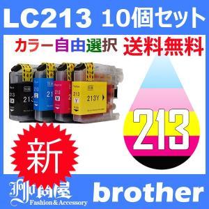 LC213 LC213-4PK 10個セット ( 送料無料 自由選択 LC213BK LC213C LC213M LC213Y ) 互換インク brother 最新バージョンICチップ付|jojo-donya