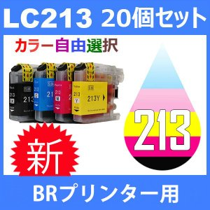 LC213 LC213-4PK 20個セット ( 自由選択 LC213BK LC213C LC213...