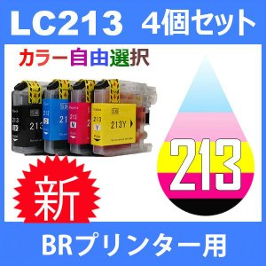LC213 LC213-4PK 4個セット ( 自由選択 LC213BK LC213C LC213M LC213Y ) 互換インク brother 最新バージョンICチップ付