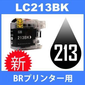 LC213 LC213BK ブラック 互換インクカートリッジ brother ブラザー 最新バージョンICチップ付