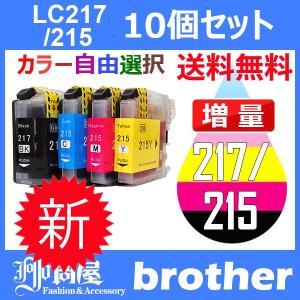 LC217/215-4PK 10個セット ( 送料無料 自由選択 LC217BK LC215C LC215M LC215Y ) 互換インク brother 最新バージョンICチップ付|jojo-donya